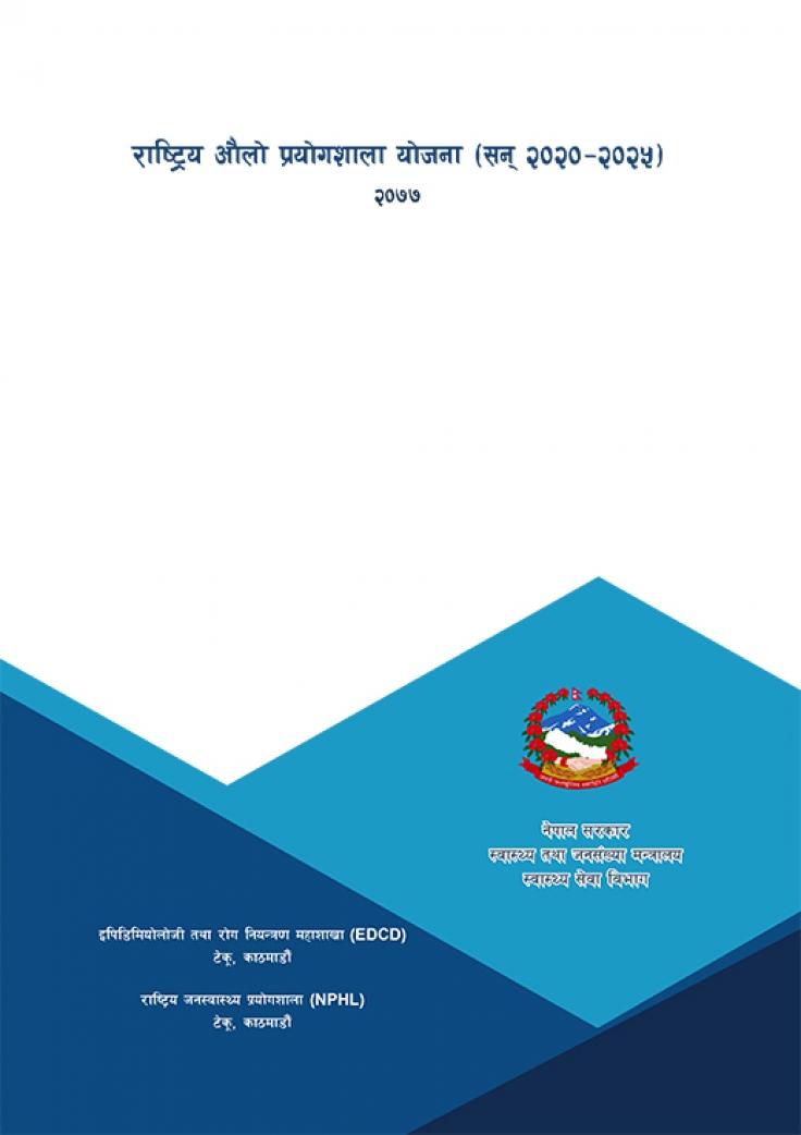 National Malaria Laboratory Plan (2020-2025)